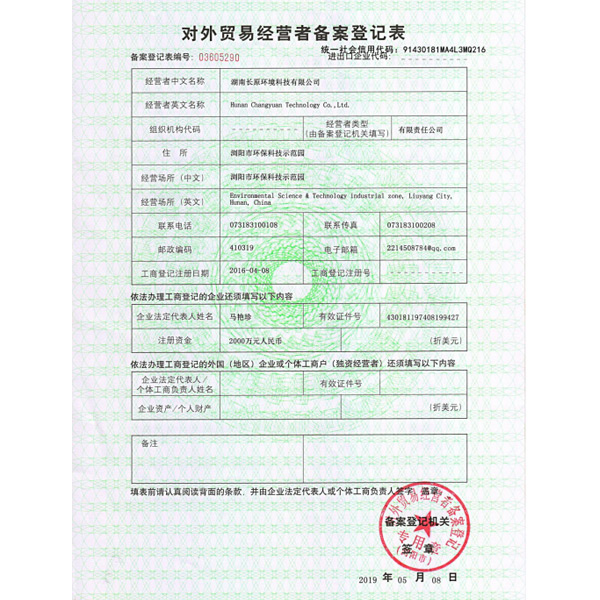 Import and Export License
